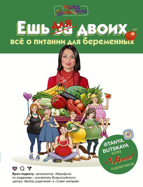 Купить Ешь для двоих! Всё о питании для беременных, Татьяна Буцкая, 978-5-17-106779-3