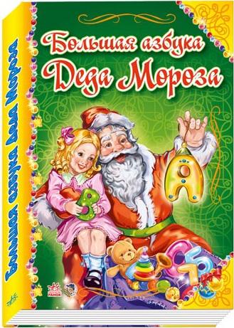 Большая азбука Деда Мороза, Геннадий Маламед, 978-966-745-327-5  - купить со скидкой