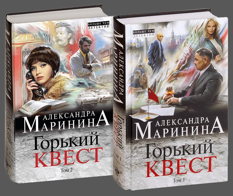 Купить Горький квест (суперкомплект из 2 книг), Александра Маринина, 978-5-04-096993-7, 978-5-04-096997-5