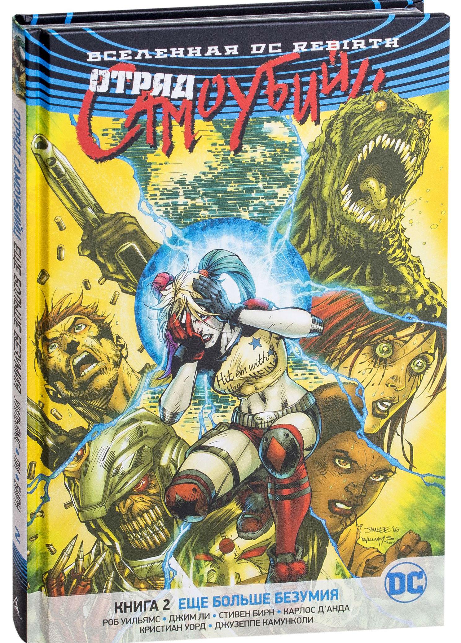 Купить Вселенная DC. Rebirth. Отряд Самоубийц. Книга 2. Еще больше безумия, Роб Уильямс, 978-5-389-14588-7