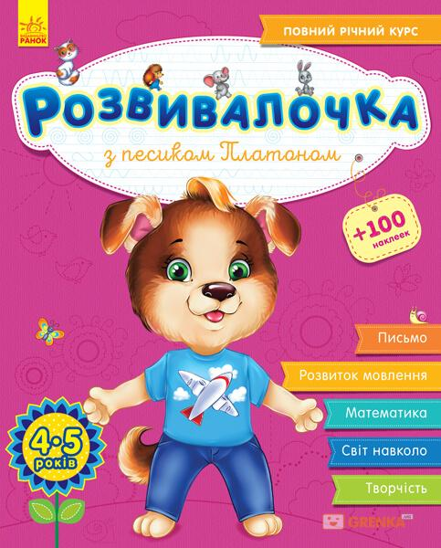 Купить Розвивалочка з песиком Платоном. 4-5 років, Юлія Каспарова, 978-617-09-4459-7
