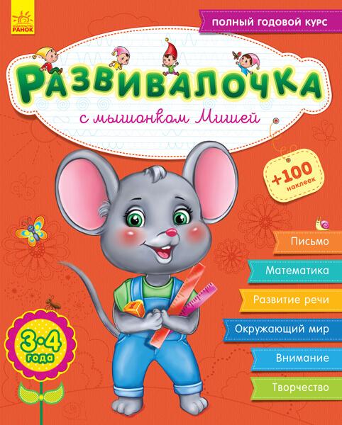 Купить Развивалочка с мышонком Мишей. 3-4 года, Юлия Каспарова, 978-617-09-4454-2