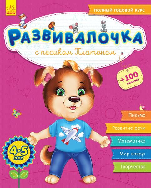 Купить Развивалочка с песиком Платоном. 4-5 лет, Юлия Каспарова, 978-617-09-4457-3