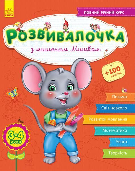 Купить Розвивалочка з мишеням Мишком. 3-4 роки, Юлія Каспарова, 978-617-09-4458-0