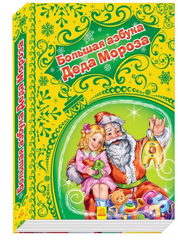 Купить Новогодние истории . Большая азбука Деда Мороза, Геннадий Меламед, 9789667473129
