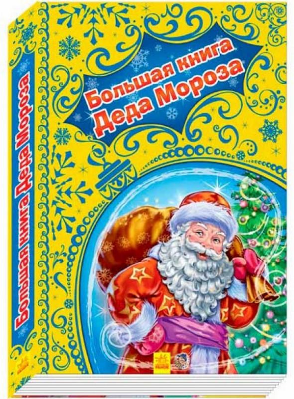 Купить Новогодние истории . Большая книга Деда Мороза, Геннадий Меламед, 9789667473143