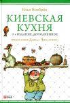Книга Киевская кухня