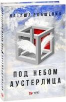Книга Под небом Аустерлица