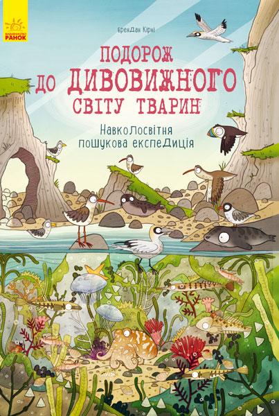 Купить Подорож до дивовижного світу тварин, Брендан Кірні, 978-617-09-3771-1