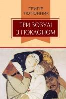 Книга Три зозулі з поклоном