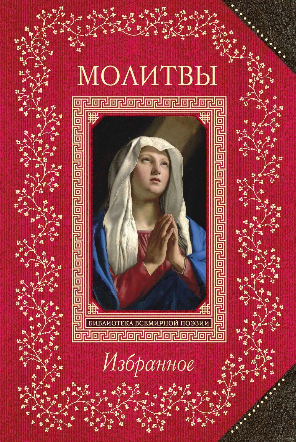 Купить Молитвы. Избранное, Н. Розман, 978-5-04-093537-6