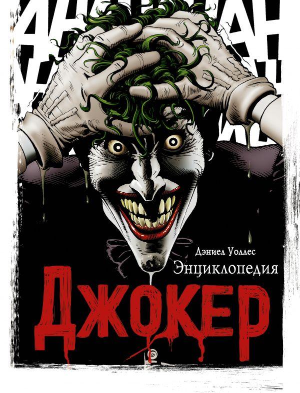 Купить Джокер. Энциклопедия, Дэниел Уоллес, 978-5-17-102373-7