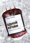 Книга Одной крови