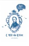 Книга С чего мы взяли. Три века попыток понять Россию умом