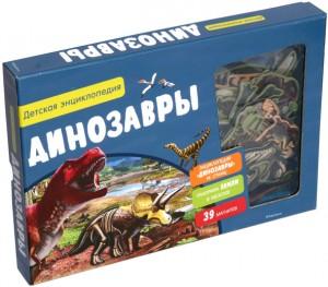 Книга Динозавры. Детская энциклопедия (в коробке)