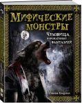 Книга Мифические монстры. Чудовища, порожденные фантазией