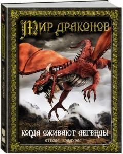 Книга Мир драконов. Когда оживают легенды