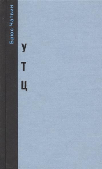 Купить 'Утц' и другие истории из мира искусств, Брюс Чатвин, 978-5-91103-292-0
