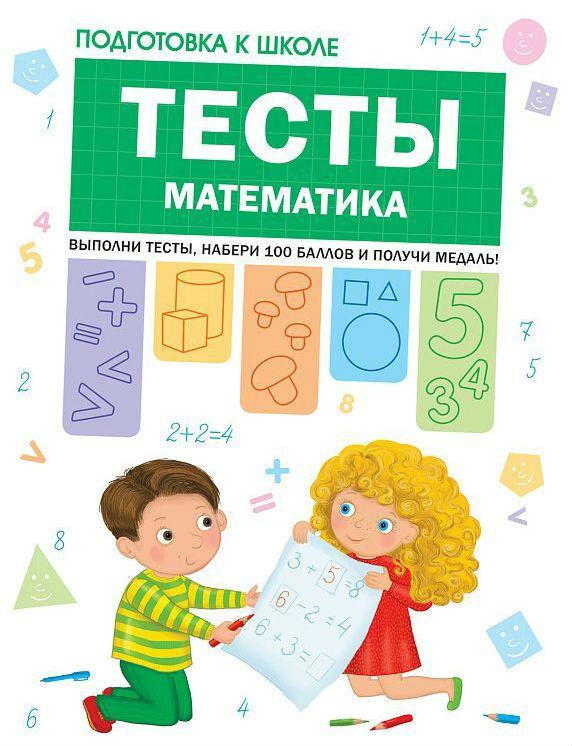 Купить Подготовка к школе. Тесты. Математика, 978-5-4315-1204-9