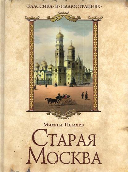 Купить Старая Москва, Михаил Пыляев, 978-5-373-05527-7