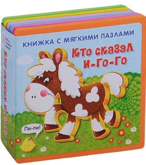 Купить Кто сказал И-го-го, Ирина Шестакова, 978-5-465-03607-8