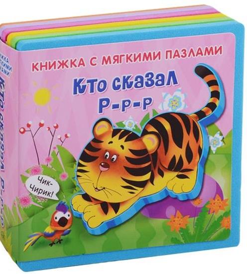 Купить Кто сказал Р-р-р, Ирина Шестакова, 978-5-465-03606-1