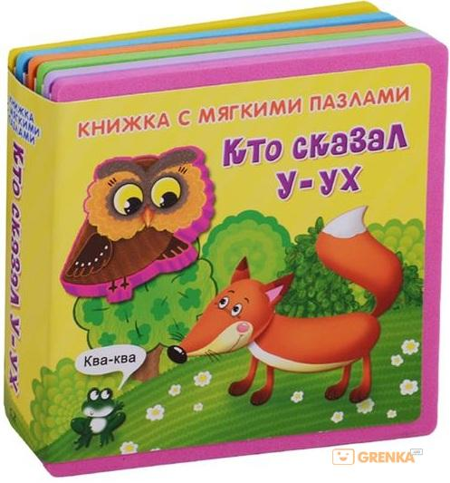 Купить Кто сказал У-ух, Ирина Шестакова, 978-5-465-03608-5