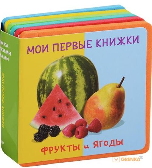 Купить Фрукты и ягоды. Мои первые книжки, Ирина Шестакова, 978-5-465-03609-2