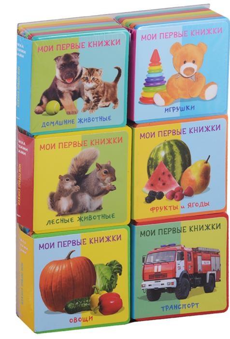 Купить Подарочный набор книг для детей 'Мои первые книжки'. Книжка с мягкими пазлами (комплект из 6 книг), Ирина Шестакова, 978-5-465-03615-3