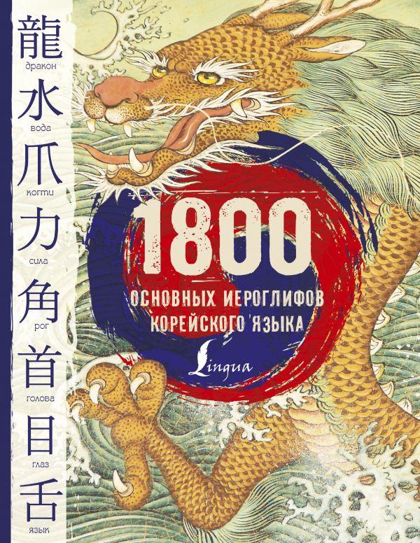 Купить 1800 основных иероглифов корейского языка, Ин Сун Чун, 978-5-17-108513-1