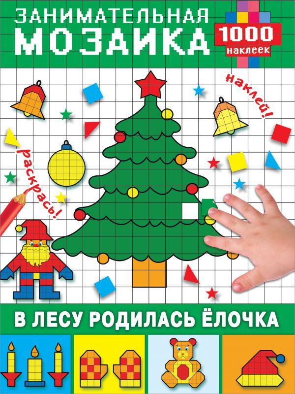 Купить Мозаика 'В лесу родилась ёлочка', М. Глотова, 978-5-17-108816-3
