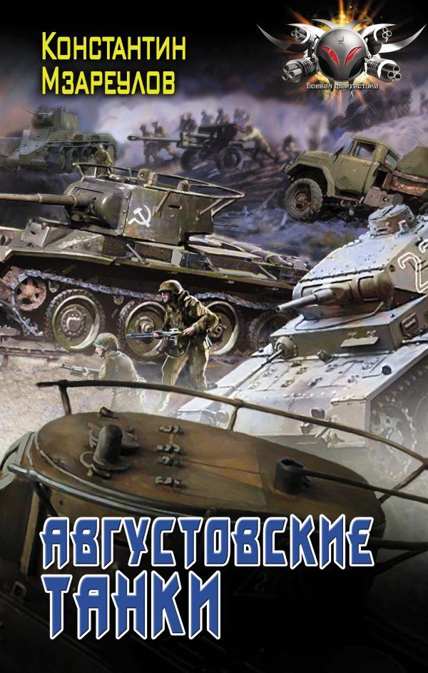 Купить Августовские танки, Константин Мзареулов, 978-5-17-109601-4