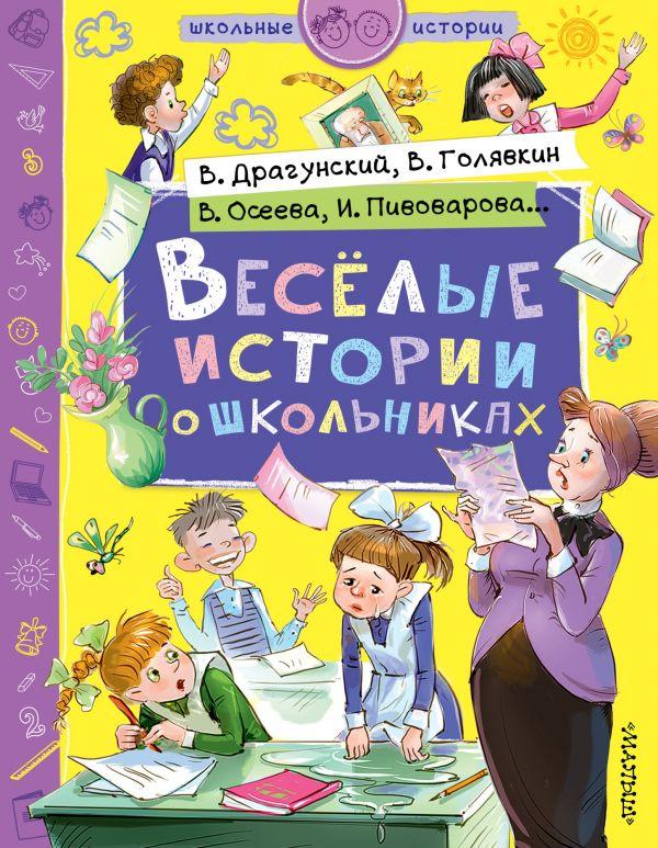 Купить Веселые истории о школьниках, Ирина Пивоварова, 978-5-17-108483-7