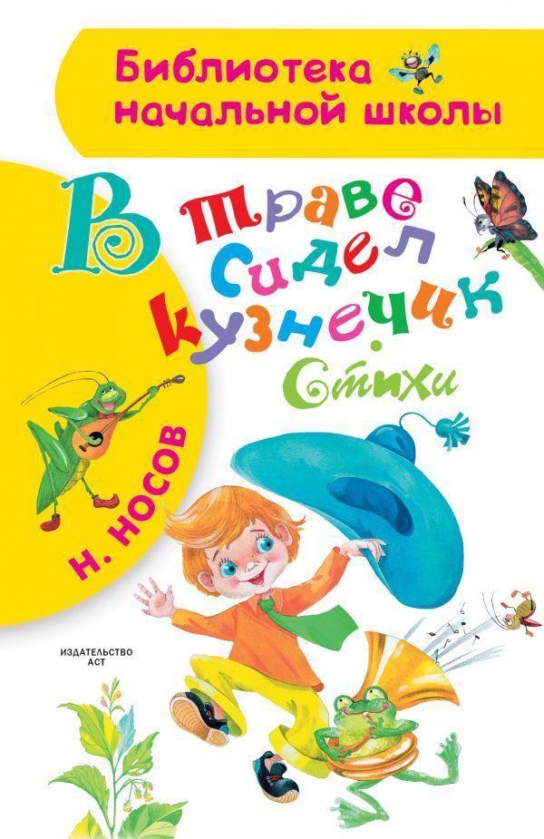 Купить В траве сидел кузнечик, Николай Носов, 978-5-17-109801-8