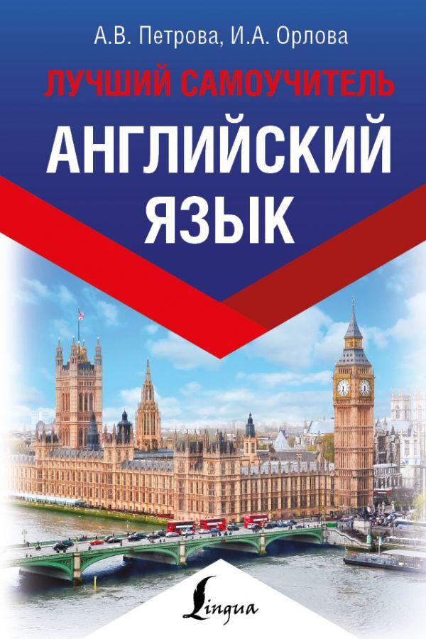Купить Английский язык. Лучший самоучитель, Ирина Орлова, 978-5-17-111180-9