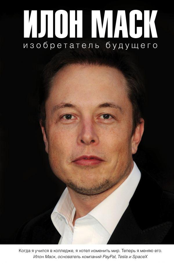 Купить Илон Маск. Изобретатель будущего, Алексей Шорохов, 978-5-17-108790-6