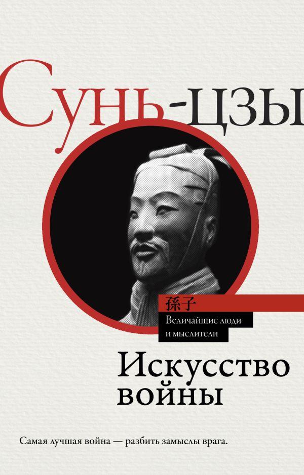 Купить Искусство войны, Сунь-Цзы, 978-5-17-107594-1