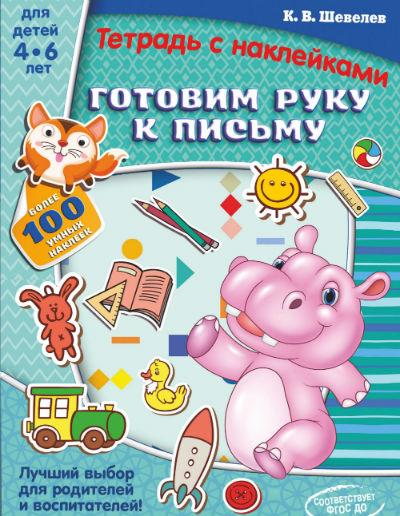 Купить Готовим руку к письму, Константин Шевелев, 978-5-17-107468-5