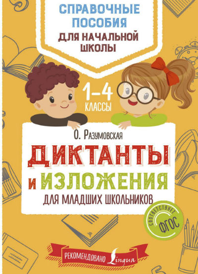 Купить Диктанты и изложения для младших школьников, Ольга Разумовская, 978-5-17-106930-8