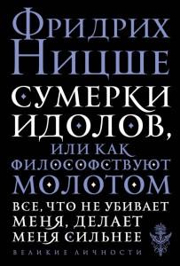 Книга Сумерки идолов, или Как философствуют молотом