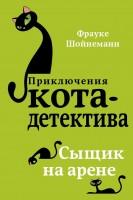 Книга Сыщик на арене