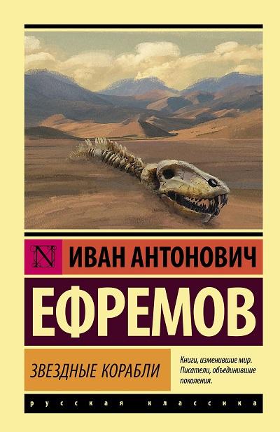 Купить Звездные корабли, Иван Ефремов, 978-5-17-110692-8