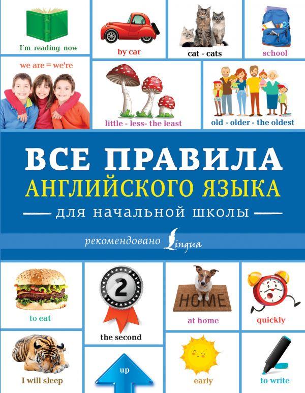 Купить Все правила английского языка для начальной школы, Виктория Державина, 978-5-17-110646-1