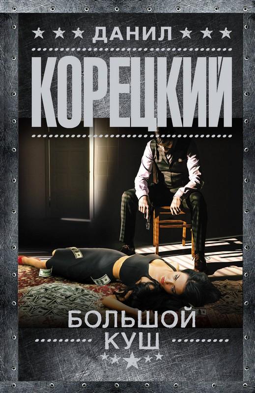 Купить Большой куш, Данил Корецкий, 978-5-17-107338-1