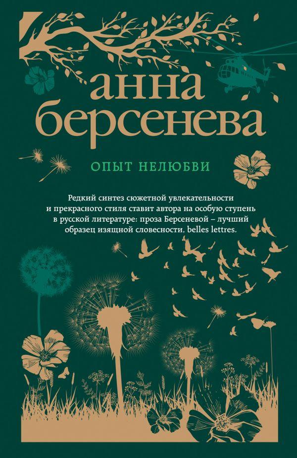 Купить Опыт нелюбви, Анна Берсенева, 978-5-04-096957-9