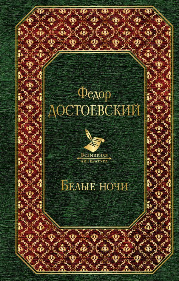 Купить Белые ночи, Федор Достоевский, 978-5-04-097436-8