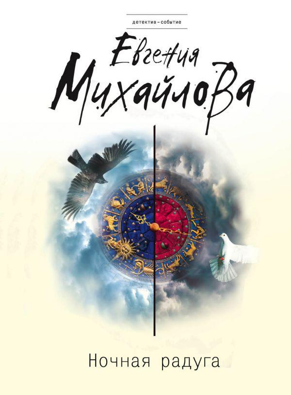 Купить Ночная радуга, Евгения Михайлова, 978-5-04-097006-3