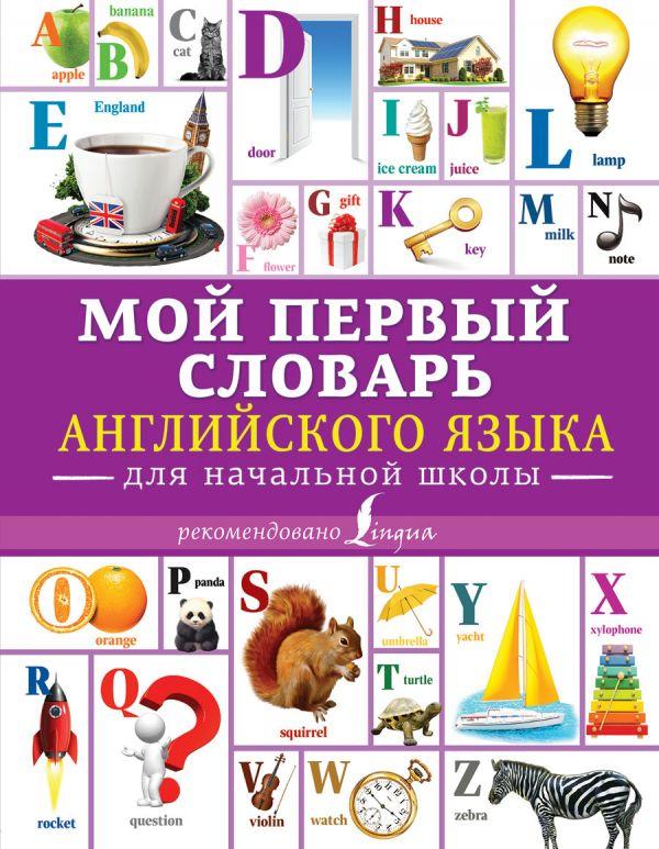 Купить Мой первый словарь английского языка. Для начальной школы, Е. Окошкина, 978-5-17-110650-8