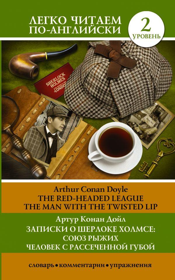 Купить Записки о Шерлоке Холмсе: Союз рыжих, Человек с рассеченной губой. Уровень 2, Arthur Conan Doyle, 978-5-17-111216-5