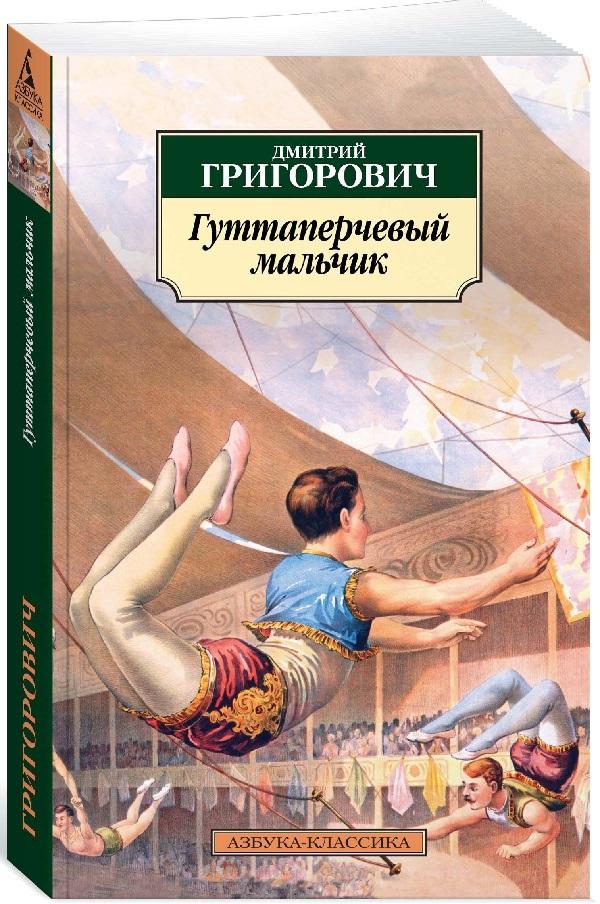 Купить Гуттаперчевый мальчик, Дмитрий Григорович, 978-5-389-15319-6